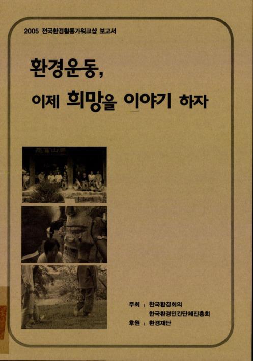 2005 전국환경활동가워크샵 보고서