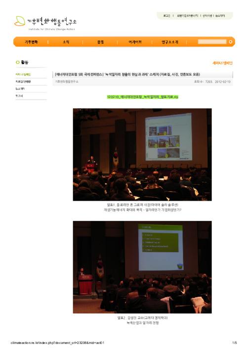 [에너지대안포럼 5회 국제컨퍼런스] '녹색일자리 창출의 현실과 과제' 스케치. 자료집, 사진, 언론보도 모음
