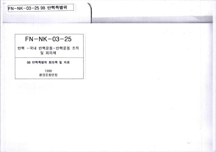 98 반핵특별위 회의록 및 자료