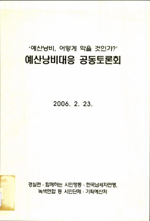 예산낭비대응 공동토론회