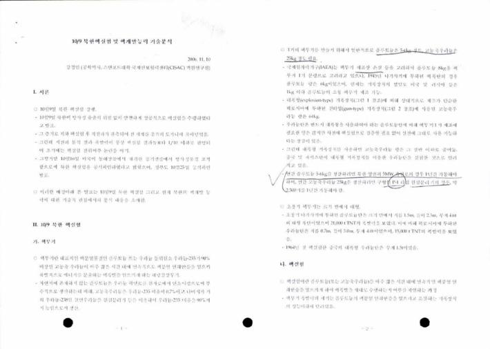 10.9 북한핵실험 및 핵개발능력 기술분석