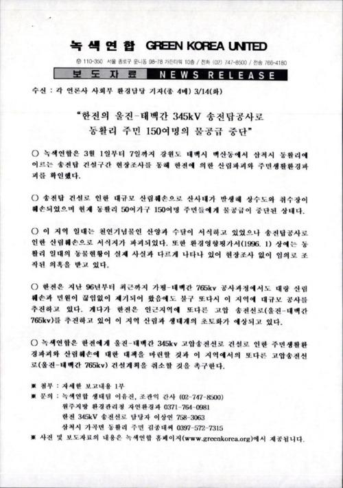 한전의 울진-태백간 345kV 송전탑공사로 동활리 주민 150여명의 물공급 중단