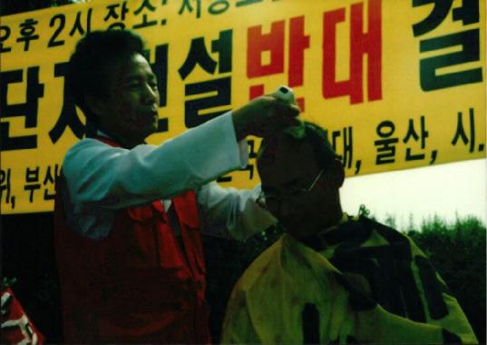 반핵운동 : 지역민과 함께하는 핵 발전소.핵 폐기장 반대운동 5