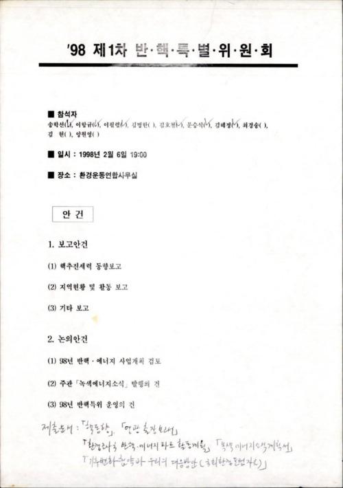 98 제1차 반핵특별위원회