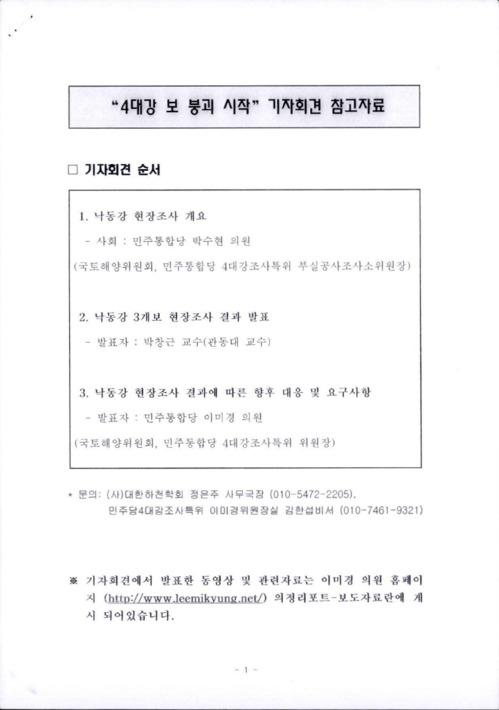 """""""4대강 보 붕괴 시작"""" 기자회견 참고자료"""