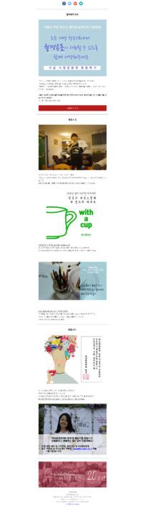 여성환경연대 뉴스레터 2019년 7월 4일