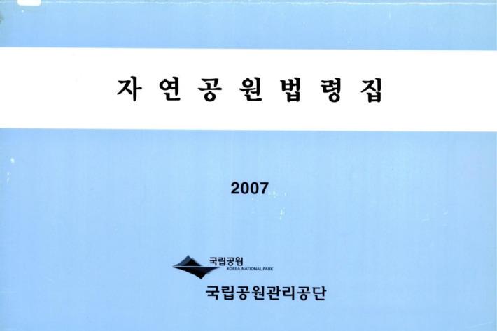 자연공원법령집