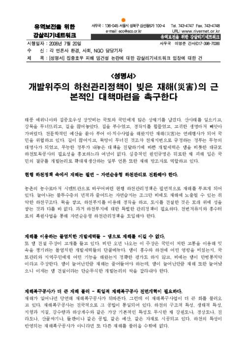 [성명서] 집중호우 피해 댐건설 논란에 대한 성명