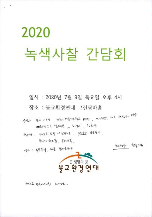 2020 녹색사찰 간담회