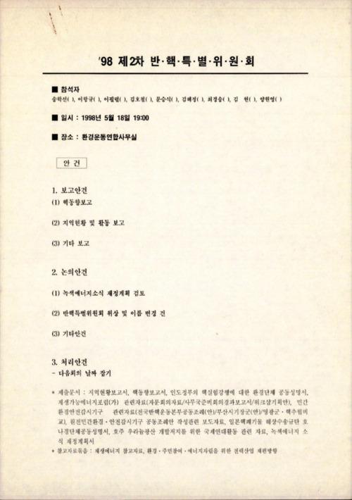 98 제2차 반핵특별위원회
