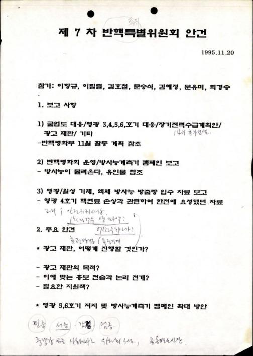 제7차 반핵특별위원회 안건