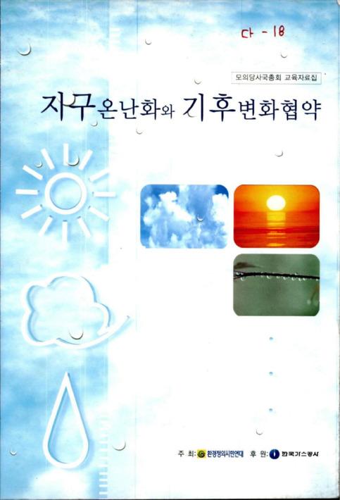 지구온난화와 기후변화협약