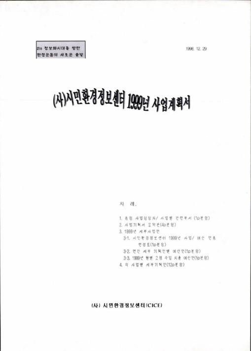 시민환경정보센터 1999년 사업계획서