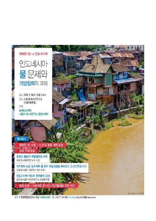 [행복한 SD 포럼 1차] 인도네시아 물 문제와 개발협력의 과제 [자료집]