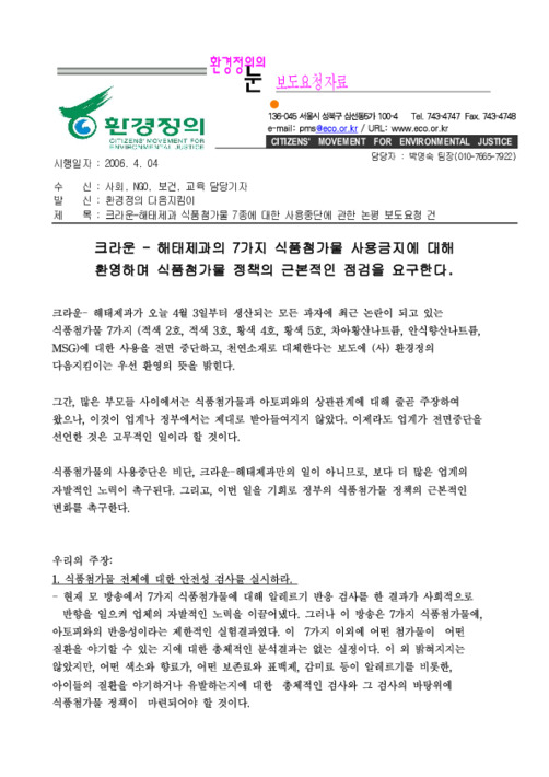 [성명서] 기업의 식품첨가물 7종에 대한 사용중단에 관한 논평