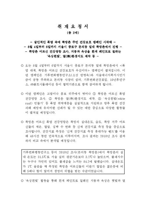 [취재요청서] 폭염 대책, 쪽방촌 어르신 건강보호가 우선이다 캠페인
