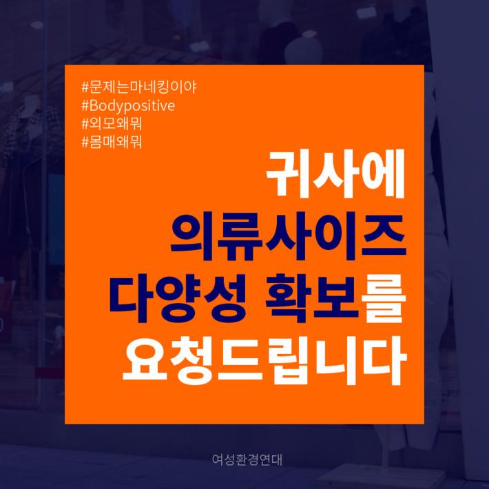 2017년 기업 의류 사이즈 다양성 요청 공문 첨부 카드뉴스1