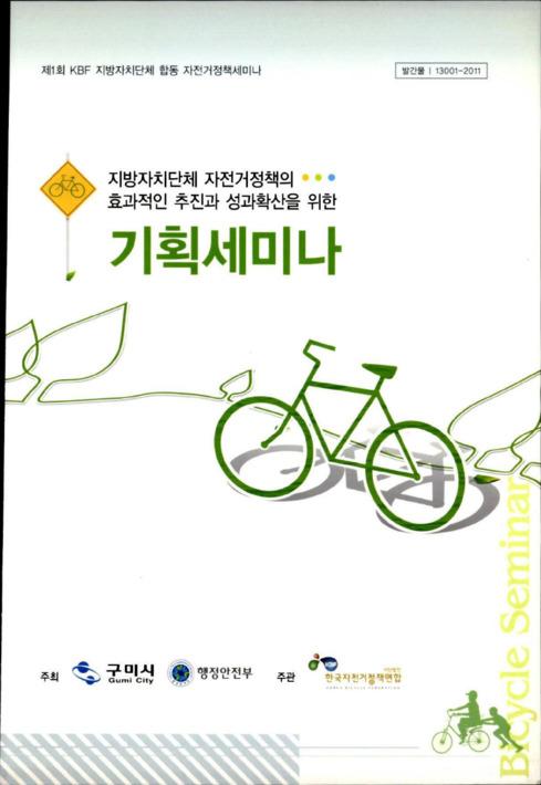 지방자치단체 자전거정책의 효과적인 추진과 성과확산을 위한 기획세미나