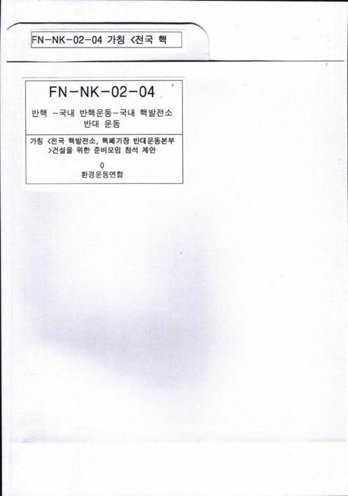 가칭 전국 핵발전소, 핵폐기장 반대운동본부 건설을 위한 준비모임 참석 제안