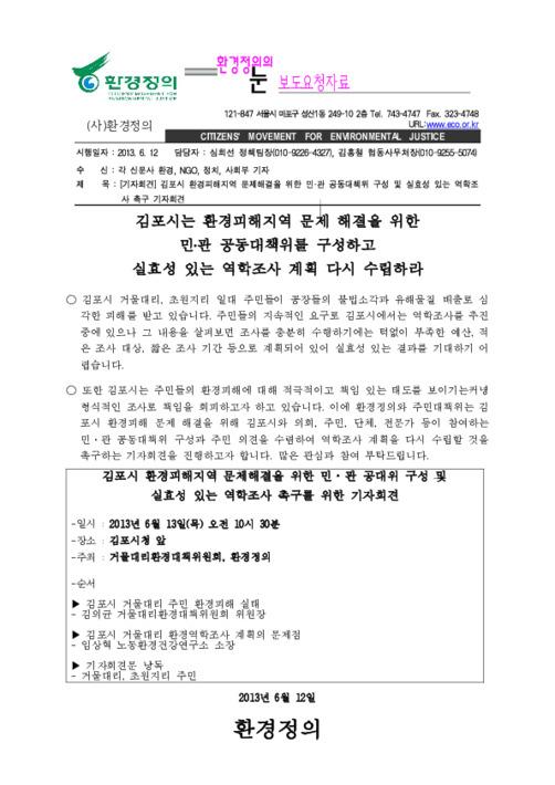 [보도자료] 김포시 민관공동대책위와 역학조사 촉구 기자회견 안내<br /><br /> 사 촉구 기자회견