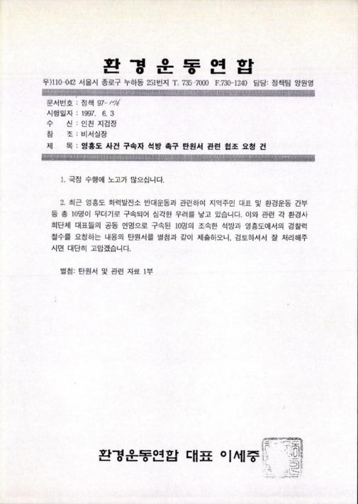 [환경운동연합에서 인천 지검장에게 보낸 공문]