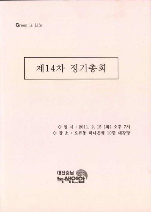 제14차 정기총회 자료집