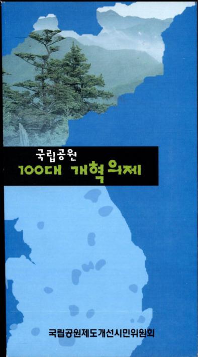 국립공원 100대 개혁의제
