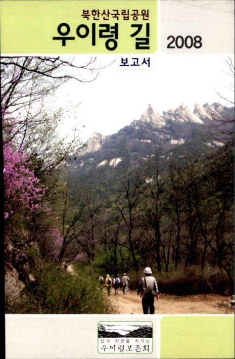 2008 북한산국립공원 우이령길 보고서