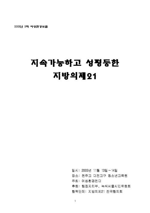 2003 3차 여성환경포럼
