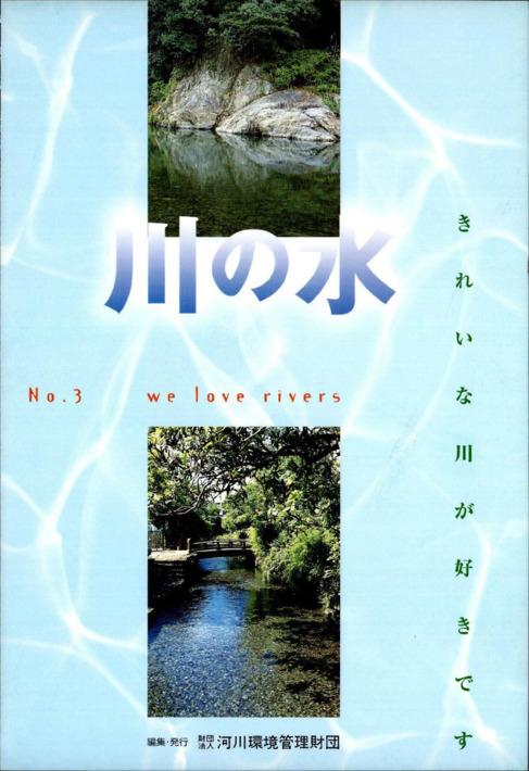川の水 2000 第3号