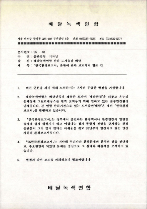 한국환경보고서 출판에 관한 보도의뢰 협조 건
