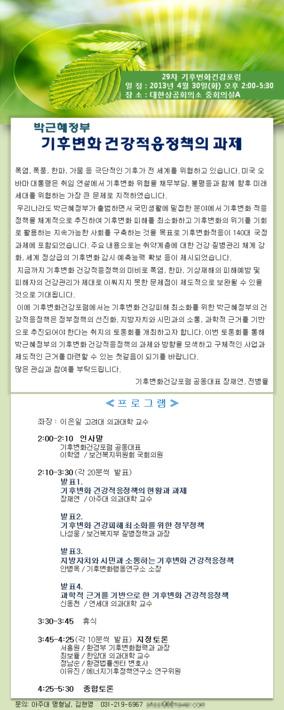[기후변화건강포럼 29차 월례포럼] 박근혜정부 기후변화 건강적응정책의 과제 [웹자보]