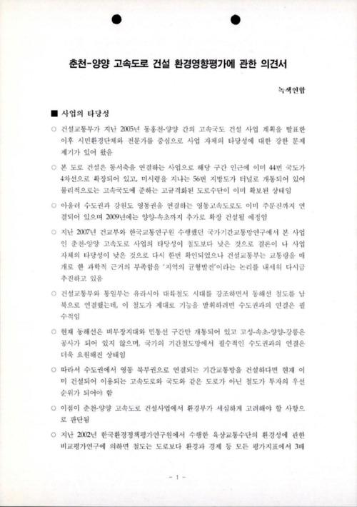 춘천-양양 고속도로 건설 환경영향평가에 관한 의견서