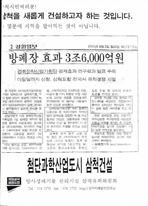 [중.저준위 방사성폐기물처리장의 경제적 효과에 대한 기사