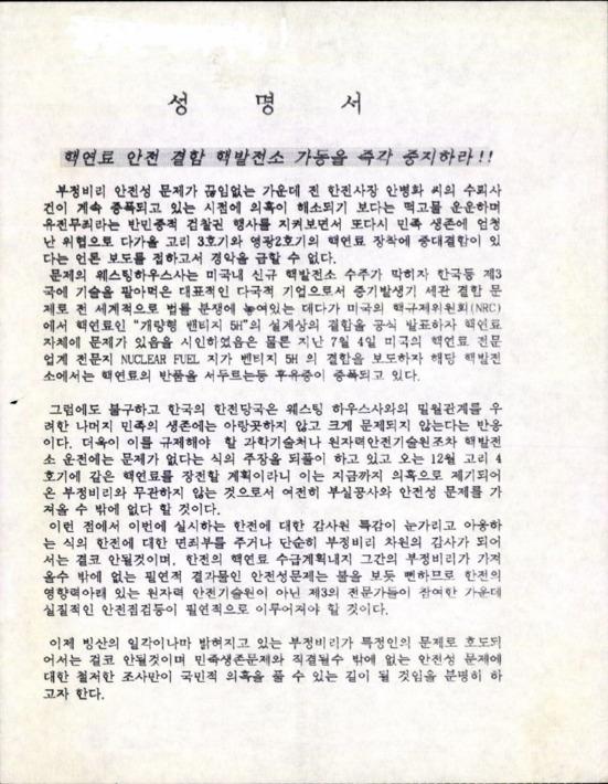 핵연료 안전 결함 핵발전소 가동을 즉각 중지하라