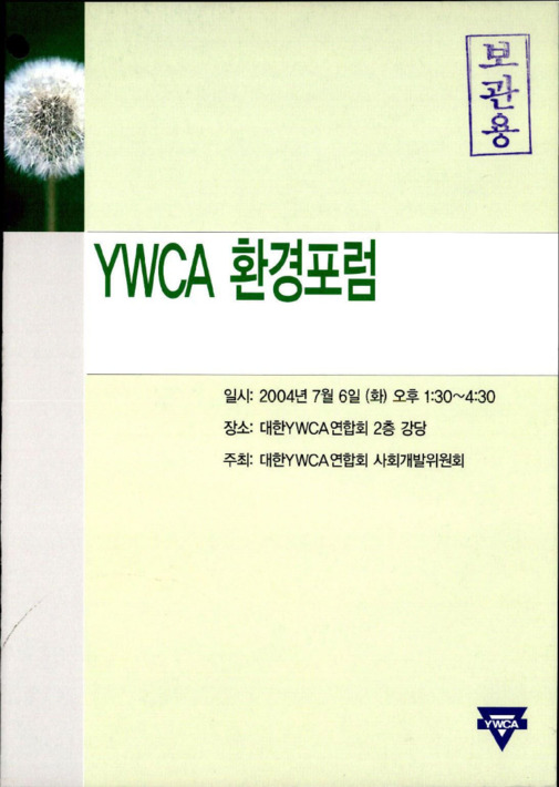 YWCA 환경포럼
