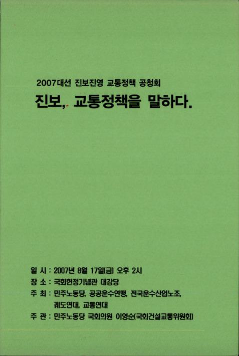 2007대선 진보진영 교통정책 공청회 자료집