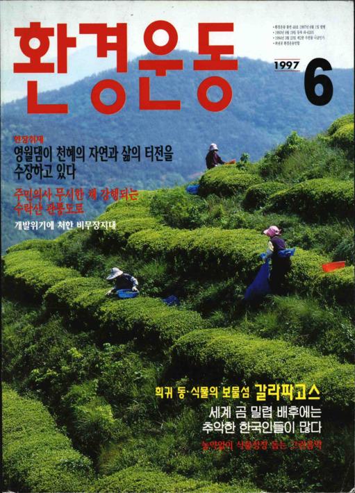 환경운동 토권48호