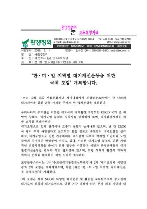 [보도자료] 한.미.일 지역별 대기개선운동 국제 포럼 개최 안내