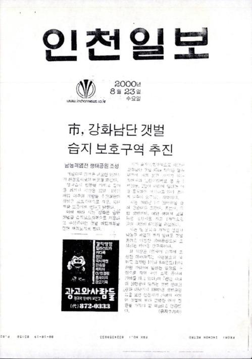 [강화도갯벌에 관한 신문기사 스크랩]