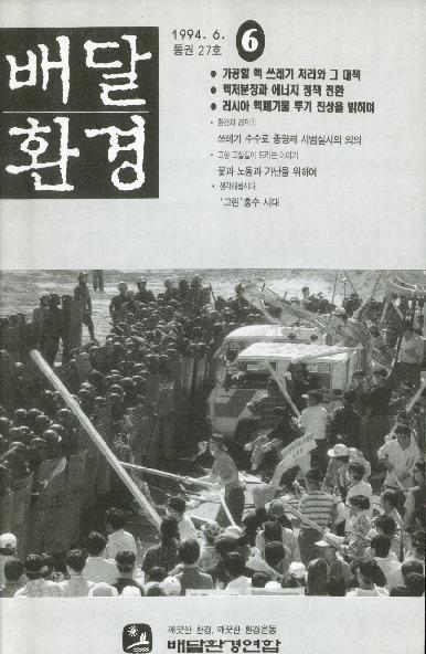 배달환경 1994년 6월 통권 제27호
