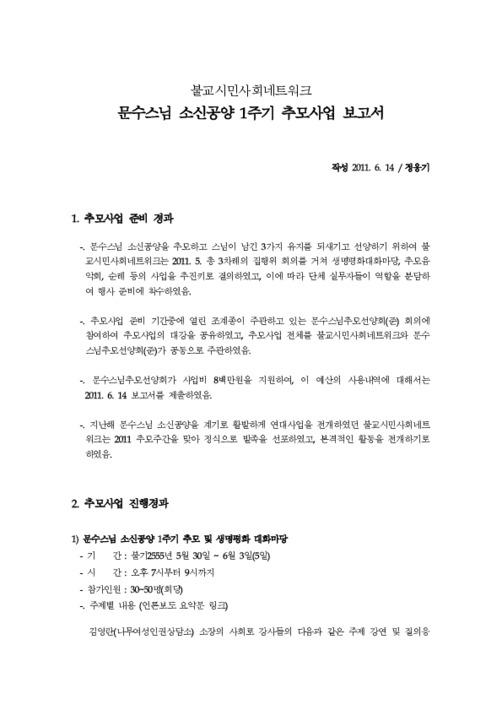문수스님 소신공양 1주기 추모사업 보고서
