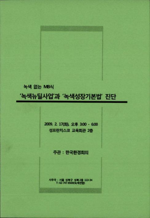 녹색없는 MB식 녹색뉴딜사업과 녹색성장기본법 진단