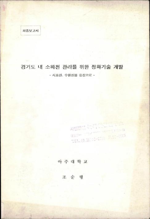 경기도 내 소하천 관리를 위한 정화기술 개발