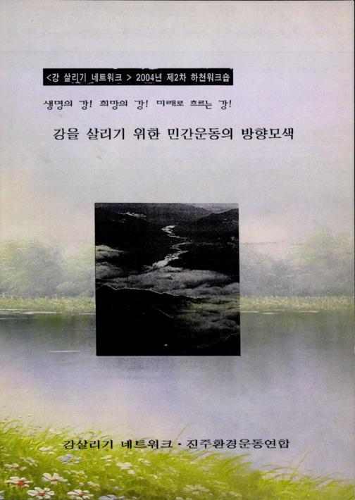 2004 강살리기네트워크 제2차 하천워크샵