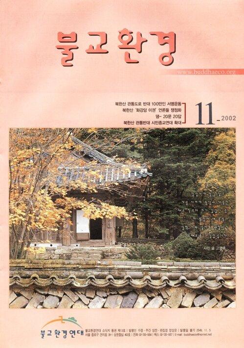 불교환경 2002년 통권 13호