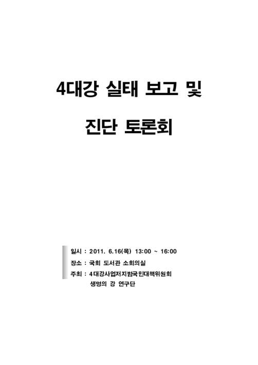 2011년 4대강 실태 보고 및 진단 토론회 자료