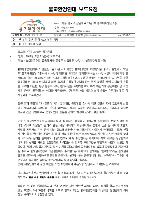 [보도자료] 정기총회 결과