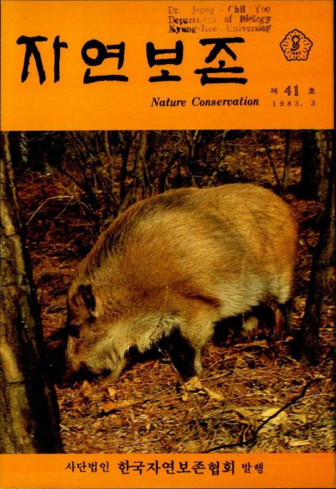 자연보존 제41호