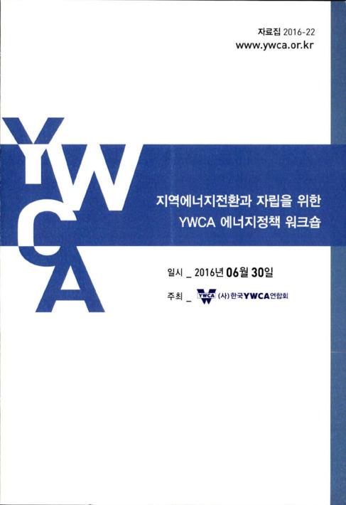 지역에너지전환과 자립을 위한 YWCA 에너지정책 워크숍